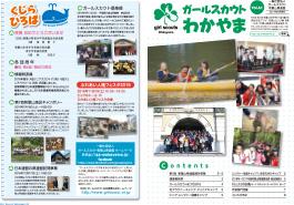 http://gs-wakayama.jp/wordpress/img/gs61-cover.jpg