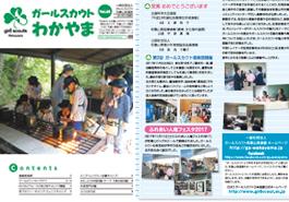 http://gs-wakayama.jp/wordpress/img/gs62-cover.jpg