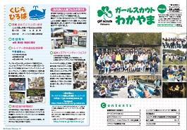 http://gs-wakayama.jp/wordpress/img/gs63-cover.jpg