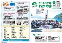 http://gs-wakayama.jp/wordpress/img/gs64-cover.jpg