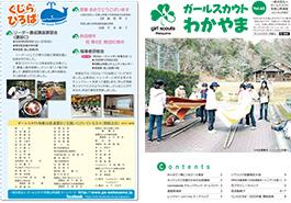 http://gs-wakayama.jp/wordpress/img/gs65-cover.jpg