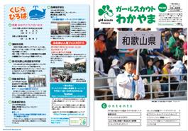 http://gs-wakayama.jp/wordpress/img/gsw2016.jpg