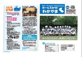 http://gs-wakayama.jp/wordpress/img/itiran.jpg
