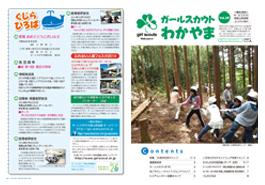 http://gs-wakayama.jp/wordpress/img/itiran2.jpg